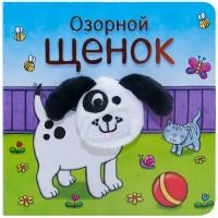 Книжки с пальчиковыми куклами. Озорной щенок, Мозаика-Синтез