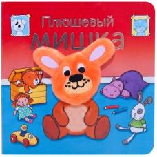 Книжки с пальчиковыми куклами. Плюшевый мишка, Мозаика-Синтез