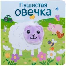 Книжки с пальчиковыми куклами. Пушистая овечка, Мозаика-Синтез