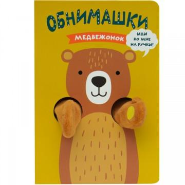 Книжки-обнимашки. Медвежонок, Мозаика-Синтез