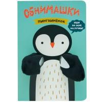 Книжки-обнимашки. Пингвиненок, Мозаика-Синтез