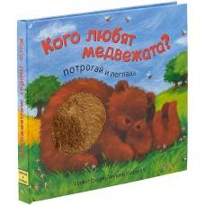 "Потрогай и погладь ""Кого любят медвежата?"", Мозаика-Синтез"