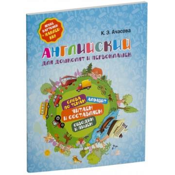 Английский для дошколят и первоклашек, Попурри