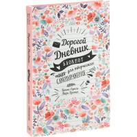 Дорогой дневник... Блокнот для творческого самовыражения, Попурри