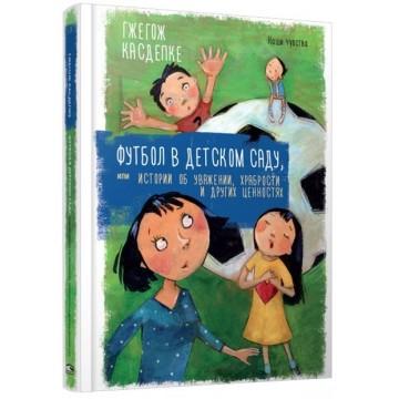 Футбол в детском саду, или Истории об уважении, храбрости и других ценностях, Попурри