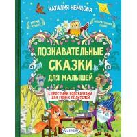 Познавательные сказки для малышей, АСТ