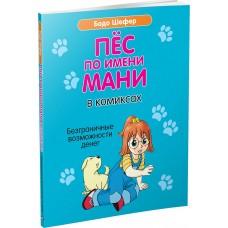 Пёс по имени Мани в комиксах. Безграничные возможности денег, Попурри