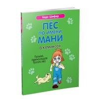 Пёс по имени Мани в комиксах. Гусыня, приносящая богатство, Попурри