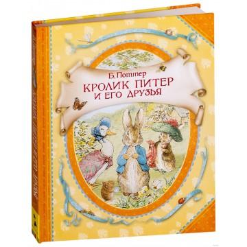 Кролик Питер и его друзья, Росмэн