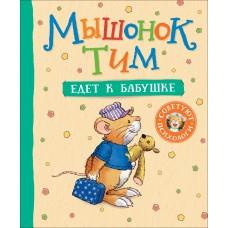 Мышонок Тим едет к бабушке, Росмэн