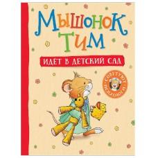Мышонок Тим идет в детский сад, Росмэн