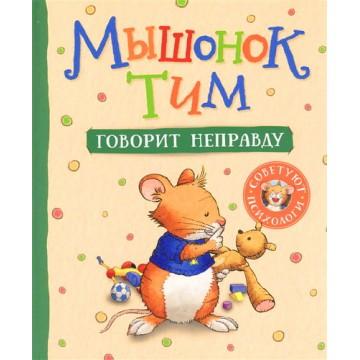 Мышонок Тим говорит неправду, Росмэн
