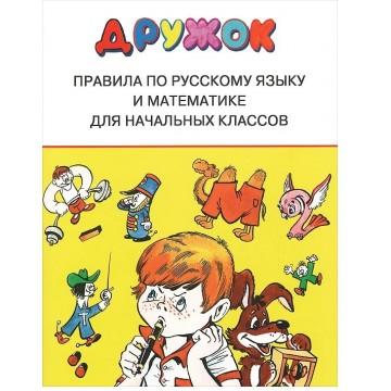 Дружок. Правила по русскому языку и математике для начальных классов, Стрекоза
