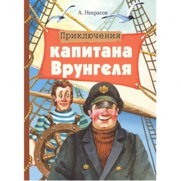 Приключения капитана Врунгеля, Стрекоза