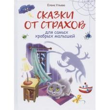 Сказки от страхов для самых храбрых малышей, Стрекоза