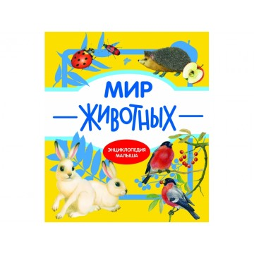 Энциклопедия малыша. Мир животных, Стрекоза