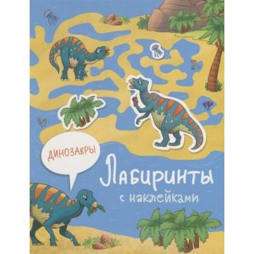 Лабиринты с наклейками Динозавры, Стрекоза