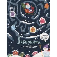 Лабиринты с наклейками С новым годом, Стрекоза