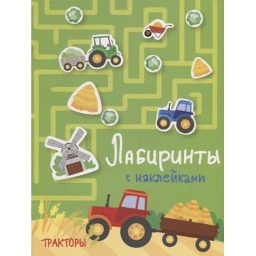 Лабиринты с наклейками Тракторы, Стрекоза
