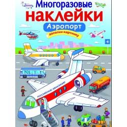 """Многоразовые наклейки """"Аэропорт"""", Стрекоза"""
