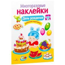 """Многоразовые наклейки """"День рождения"""", Стрекоза"""