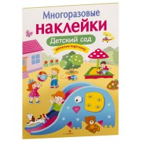 """Многоразовые наклейки """"Детский сад"""", Стрекоза"""