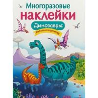"""Многоразовые наклейки """"Динозавры"""", Стрекоза"""