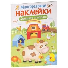 """Многоразовые наклейки """"Домашние животные"""", Стрекоза"""