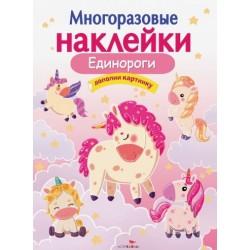 """Многоразовые наклейки """"Единороги"""", Стрекоза"""
