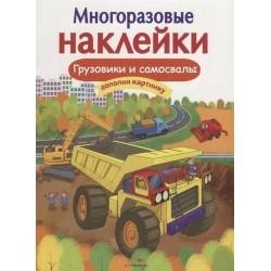 """Многоразовые наклейки """"Грузовики и самосвалы"""", Стрекоза"""