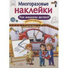 """Многоразовые наклейки """"Как делают машины"""", Стрекоза"""
