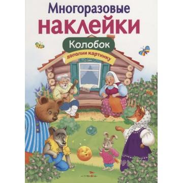 """Многоразовые наклейки """"Колобок"""", Стрекоза"""