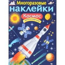 """Многоразовые наклейки """"Космос"""", Стрекоза"""