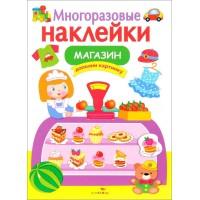 """Многоразовые наклейки """"Магазин"""", Стрекоза"""