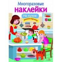 """Многоразовые наклейки """"На кухне"""", Стрекоза"""