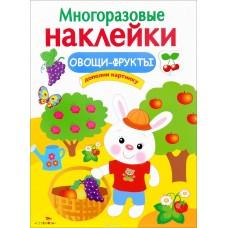 """Многоразовые наклейки """"Овощи-фрукты"""", Стрекоза"""