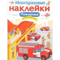 """Многоразовые наклейки """"Пожарные"""", Стрекоза"""