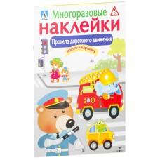 """Многоразовые наклейки """"Правила дорожного движения"""", Стрекоза"""