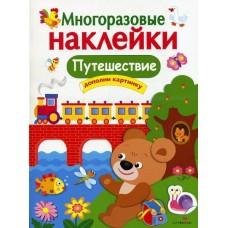 """Многоразовые наклейки """"Путешествие"""", Стрекоза"""