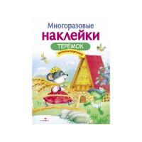 """Многоразовые наклейки """"Теремок"""", Стрекоза"""