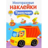 """Многоразовые наклейки """"Транспорт"""", Стрекоза"""
