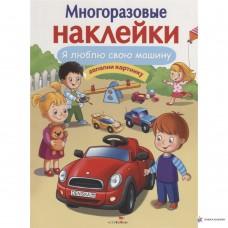 """Многоразовые наклейки """"Я люблю свою машину"""", Стрекоза"""