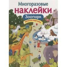 """Многоразовые наклейки """"Зоопарк"""", Стрекоза"""