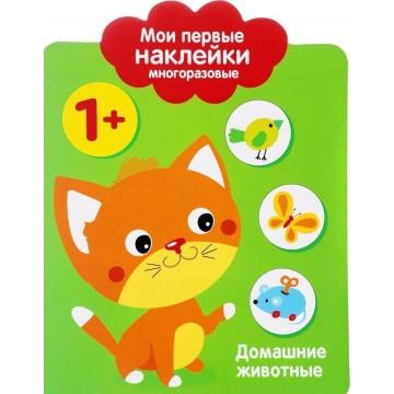 Мои первые наклейки (многоразовые). Домашние животные, 1+, Стрекоза