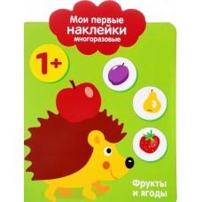 Мои первые наклейки (многоразовые). Фрукты и ягоды, 1+, Стрекоза