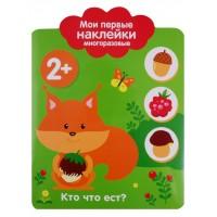 Мои первые наклейки (многоразовые). Кто что ест?, 2+, Стрекоза