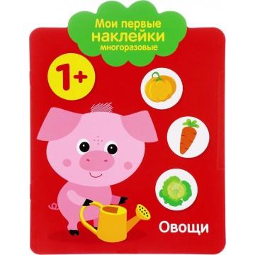 Мои первые наклейки (многоразовые). Овощи, 1+, Стрекоза