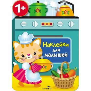 Наклейки для малышей. Кухонная плита, Стрекоза