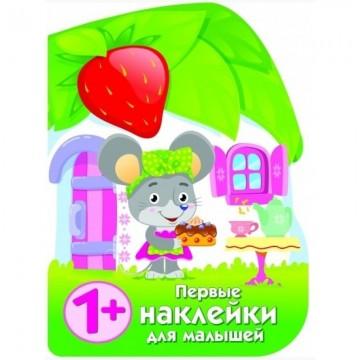 Первые наклейки для малышей. Домик мышки, Стрекоза