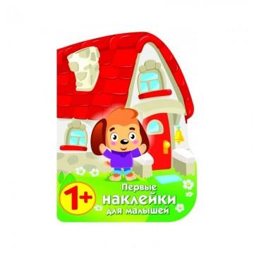 Первые наклейки для малышей. Домик щенка, Стрекоза